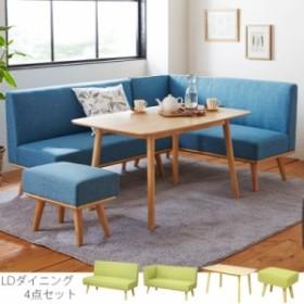 LDダイニングテーブル 4点セット 4人用 4人 テーブル ソファ セット ダイニング セット 食卓  おしゃれ 天然木 リビング ブルー グリーン