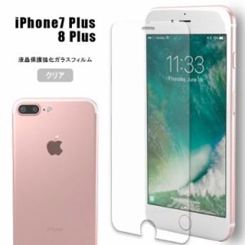 液晶保護フィルム iPhone8 Plus フィルム ガラス アイフォン8 プラス / アイフォン7 プラス シート アイフォン 8 プラス アイフォン 7
