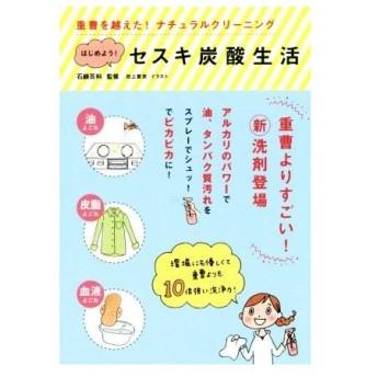 はじめよう!セスキ炭酸生活/石鹸百科(著者),岩上喜実(その他)