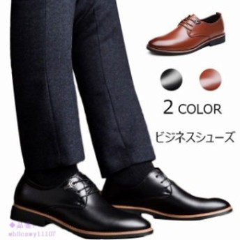 ビジネスシューズ メンズ 紳士靴 秋 春 夏 フォーマル 2018春新作 合皮 レースアップ フェイクレザー 靴