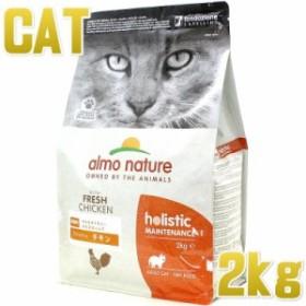 最短賞味2021.2・アルモネイチャー 猫 フレッシュチキン 2kg alc625成猫用ホリスティック キャットフード 正規品