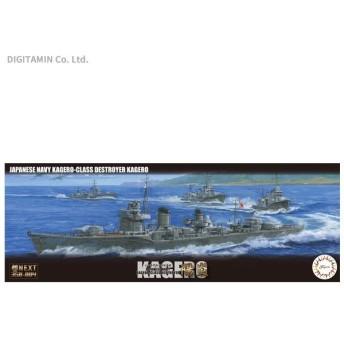 フジミ模型 1/350 日本海軍 陽炎型駆逐艦 陽炎 プラモデル 艦NEXTシリーズ No.4 (ZS60894)