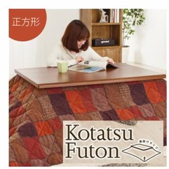 コタツ掛け布団 KK-133 正方形190×190cm(天板サイズ80×80cm以下) コタツ布団 こたつ布団 ※こたつテーブルはついておりません。