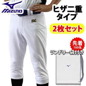 あすつく 野球 ユニフォームパンツ ズボン ミズノ 2枚 セット ランドリー袋付き 練習用 スペア ヒザ二重 ガチパンツ 12JD6F6001 ウエア ウェア 高校野球 Miz