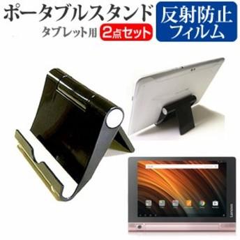 Lenovo YOGA Tab 3 8 8インチ ポータブル タブレットスタンド 黒 折畳み 角度調節が自在! クリーニングクロス付 メール便送料無料