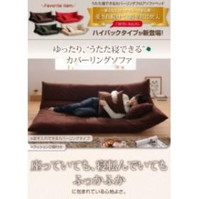 うたた寝できるカバーリングフロアソファベッド ロータイプ 2P 040103849