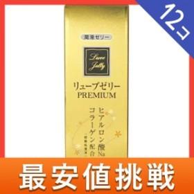 リューブゼリー PREMIUM 55g 12個セット  セット商品は配送料がお得! ≪宅配便での配送≫