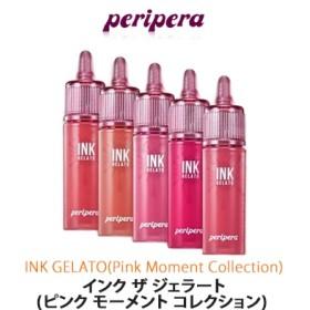 【国内発送】【peripera】インク ザ ジェラート(ピンク モーメント コレクション) / Peripera INK GELATO(Pink Moment Collection) 韓国コスメ