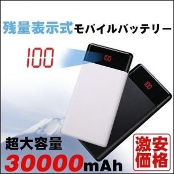 モバイルバッテリー 大容量 急速充電 充電器 30000mAh 急速 充電大容量 軽量 iPhone iPad Android 各種対応