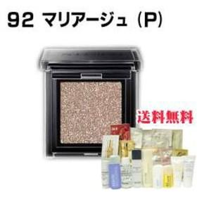 【正規品・送料無料】アディクション ザ アイシャドウ 92マリアージュ(P)