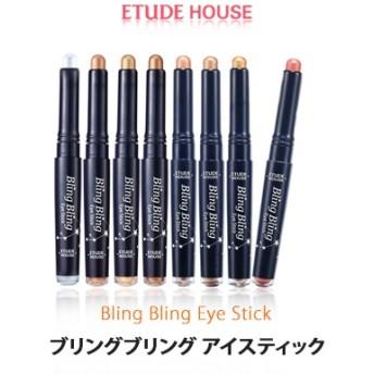 ETUDE HOUSE エチュードハウス キラキラアイシャドウ Bling Bling ブリングブリング アイスティック 韓国コスメ エチュードハウス アイシャドウ