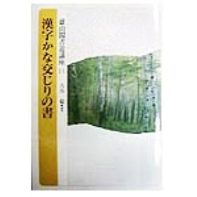 漢字かな交じりの書 雄山閣書道講座11/古谷稔(著者)