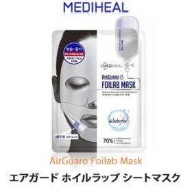 【MEDIHEAL】【お試し】 メディヒール エアガード ホイルラップ シートマスク 17ml メディヒール マスクバッグ 韓国コスメ