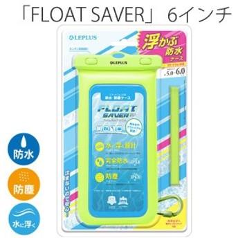 スマホ 防水ケース 浮 く防水・防塵ケース 「FLOAT SAVER」 6インチまでのスマートフォン対応 グリーン LP-SM60WP01GR/カバー iphone 6s