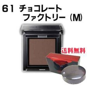 【正規品・送料無料】アディクション ザ アイシャドウ 61チョコレートファクトリー(M)