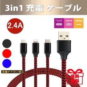 【送料無料】 選べる3色 どこに行くにもこれ1本 1本で3役 3in1ケーブル for iphone Android Switch モバイルバッテリーetc. 防災対策にも!