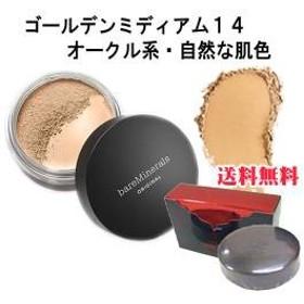 【正規品・送料無料】ベアミネラル オリジナル ファンデーション ゴールデンミディアム14 オークル系 自然な肌色(8g)