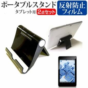 FRONTIER FT105 KD 7インチ ポータブル タブレットスタンド 黒 折畳み 角度調節が自在! クリーニングクロス付 メール便送料無料