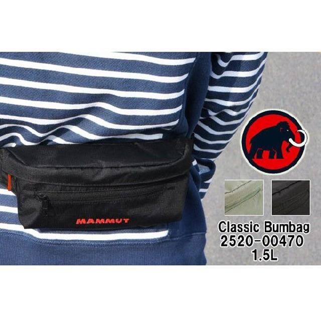 マムート 2520-00470 クラシック バムバッグ 1.5L MAMMUT Classic Bumbag ウエストバッグ ヒップバック メンズ レディース 旅行 ラッピング・メール便不可