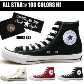 コンバース CONVERSE ALL STAR 100 COLORS HI オールスター カラーズ ハイ 1CK558 1CK559 1CK561 レディース/メンズ