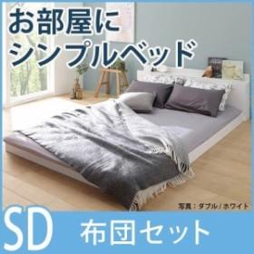 フラットローベッド フロアーベット セミダブルサイズ 日本製3層敷き布団セット
