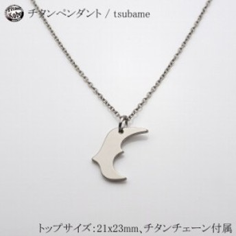 送料無料   チタン ペンダント トップ ネックレス Tsubame ツバメ つばめモチーフ 男女兼用