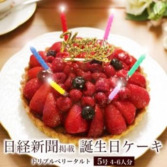 誕生日ケーキ トリプルベリータルト 5号 本州 送料無料 バースデーケーキ 誕生日プレゼント ギフト 苺 フルーツ 即日 配送 翌日
