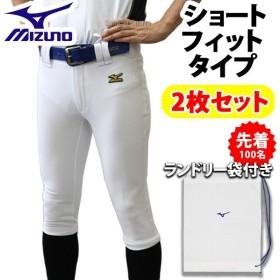 あすつく 野球 ユニフォームパンツ ズボン ミズノ 2枚 セット ランドリー袋付き 練習用スペア ショートフィットタイプ ガチパンツ 12JD6F6701 ウエア ウェア