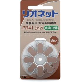 補聴器用電池 空気亜鉛電池/無水銀タイプ [8本 /PR41(312)]