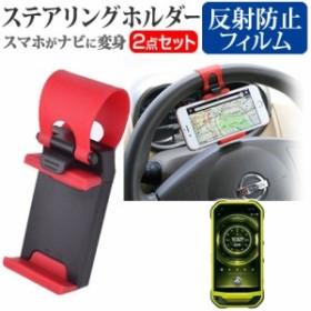 京セラ TORQUE G03 4.6インチ カーステアリング装着型 スマートフォンホルダー 車載 ステアリング スマホ ホルダー カーステ メール便送