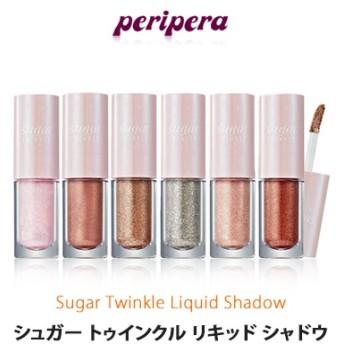 【国内発送】【peripera】 ペリペラ シュガー トゥインクル リキッド シャドウ / Peripera Sugar Twinkle Liquid Shadow 4.6g / 韓国コスメ