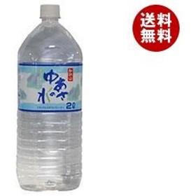 【送料無料】 あさみや 湯浅名水 ゆあさの水 2LPET×6本入 ※北海道・沖縄・離島は別途送料が必要。