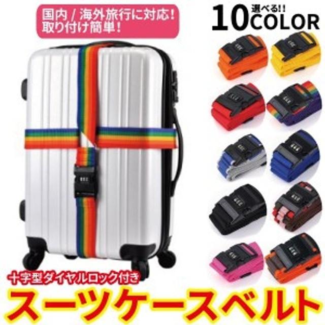 スーツケースベルト 十字型 ダイヤルロック 黒 キャリーケースベルト ラゲッジベルト 10色展開 ラゲージベルト 旅行 空港 海外旅行 旅行