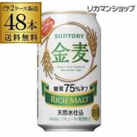 ビール 新ジャンル サントリー 金麦 オフ 350ml×48本 送料無料 48缶 2ケース販売 ビールテイスト 金麦オフ GLY