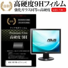 ASUS VB178D-J 17インチ 強化ガラス と 同等の 高硬度9H 液晶保護フィルム メール便送料無料