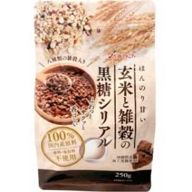 ベストアメニティ 玄米と雑穀の黒糖シリアル(250g)[パン]
