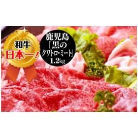 【おうちで居酒屋】黒毛和牛・黒豚すきしゃぶ1.2kg鍋パセット