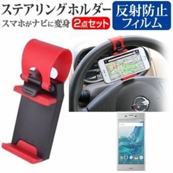 sony Xperia XZ 5.2インチ カーステアリング装着型 スマートフォンホルダー 車載 ステアリング スマホ ホルダー カーステ メール便送料無