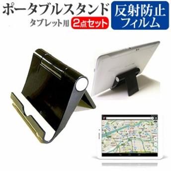 Gecoo Tablet A1G 8インチ 機種で使える ポータブル タブレットスタンド 黒 折畳み 角度調節が自在! クリーニングクロス付 メール便送料
