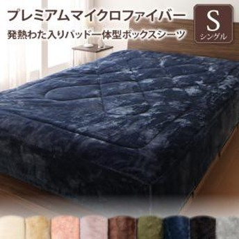 プレミアムマイクロファイバー贅沢仕立てのとろける毛布・パッド gran グラン パッド一体型ボックスシーツ 発熱わた入り シングル