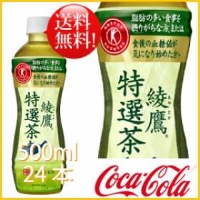 綾鷹 特選茶 500ml 24本(24本×1ケース) PET あやたか 緑茶 トクホ 安心のメーカー直送