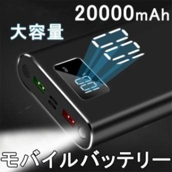 人気新品 大容量20000mAh モバイルバッテリー 急速スマホ 携帯充電器 軽量 iPhone Android 各種対応 バッテリー LEDライト付き