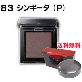 【正規品・送料無料】アディクション ザ アイシャドウ 83シンギータ(P)