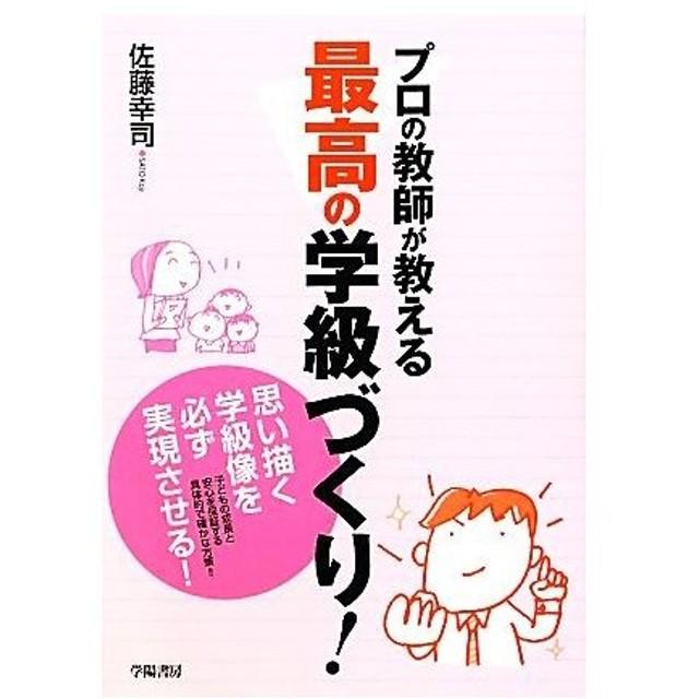 プロの教師が教える最高の学級づくり!/佐藤幸司【著】