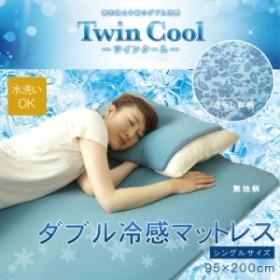 冷感 マットレス シングル 95×200cm 低反発 夏用 冷却 丸洗い ヒンヤリ 敷き パッド  ごろ寝マット 接触冷感 新生活