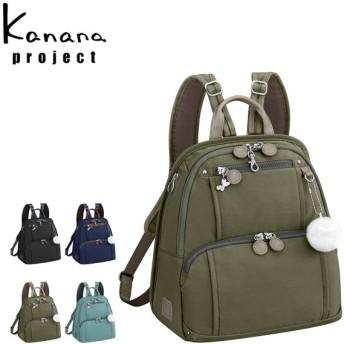 カナナプロジェクト リュック 8L レディース62101 kanana project | リュックサック マザーズリュック ママリュック [PO10]