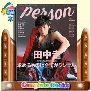 TVガイドPERSON 田中圭求めるものは全てがシンプル。 80