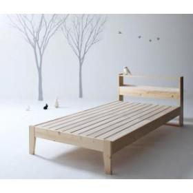 北欧デザインコンセント付きすのこベッド Stogen ストーゲン ベッドフレームのみ シングル