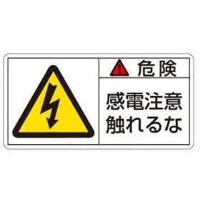 緑十字 PL警告表示ラベル 小 危険 感電注意 触れるな 203106 10枚1組[PL-106]