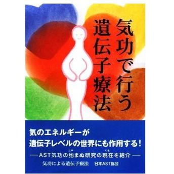 気功で行う遺伝子療法/日本AST協会【著】